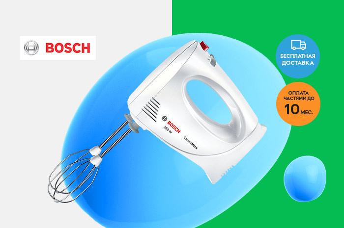 Акция! Суперцена на миксер Bosch MFQ3030  + бесплатная доставка и оплата частями до 10 месяцев!