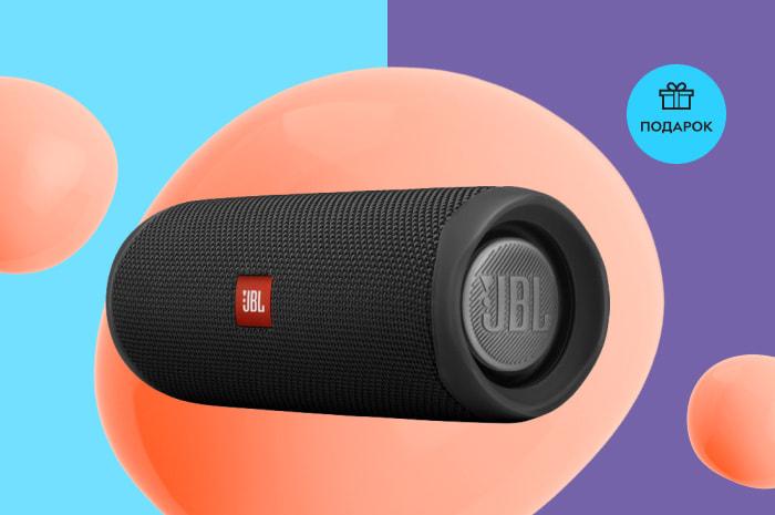 Акция! При покупке портативной колонки JBL Flip 5 – наушники JBL Tune 125BT в подарок!