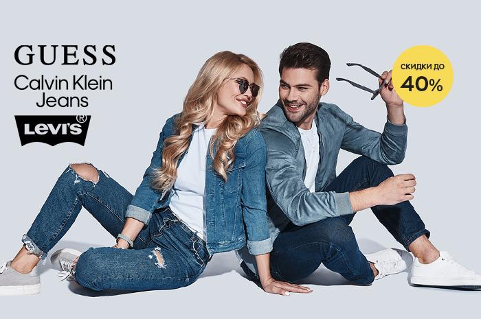 Акция! Скидки до 40% на летний деним и футболки Levi's, Guess и Calvin Klein Jeans!