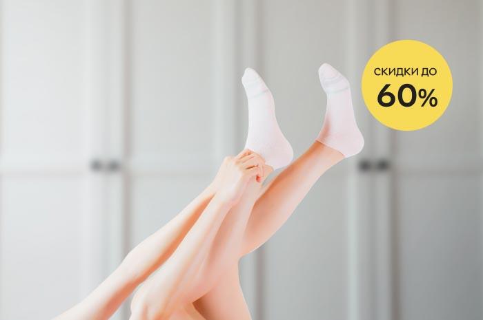 Акция! Скидки до 60% на женские носки, чулки, колготы!