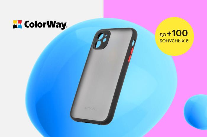 Акция! При покупке акционных аксессуаров для смартфонов ColorWay возвращаем до 100 бонусных гривен на ваш счет!