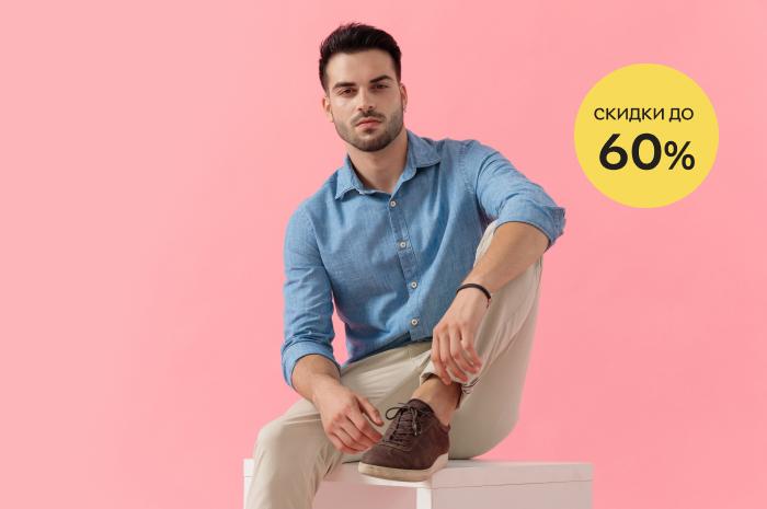 Акция! Скидки до 60% на мужские джинсы, брюки, пиджаки, кардиганы!