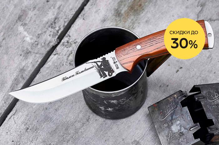 Акция! Скидки до 30% на ножи и мультитулы Grand Way!