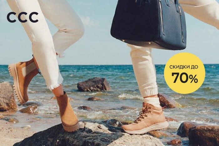 Акция! Скидки до 70% на мужскую и женскую обувь!