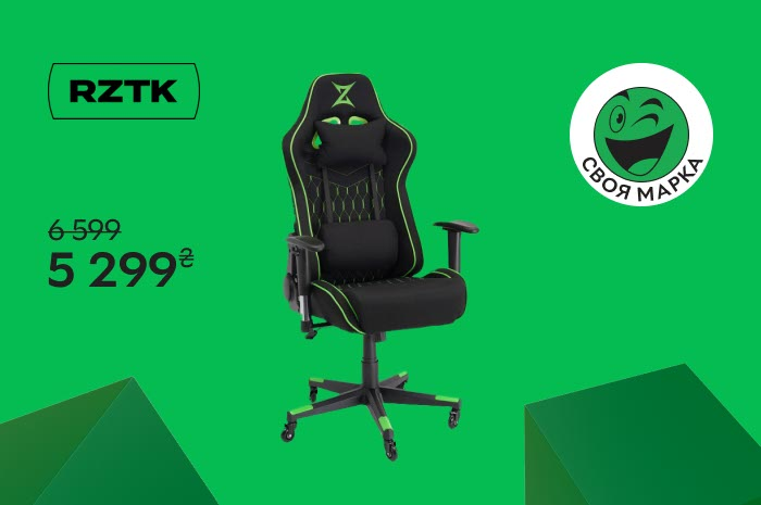 Акция! Суперцена на кресла для геймеров RZTK Cyber!